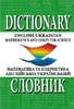 Anhliis'ko-ukrains'kyi slovnyk matematyka ta kibernetyka. English-Ukrainian Mathematics and Computer Science Dictionary / Англійсько-український словник математика та кібернетика. English-Ukrainian Mathematics and Computer Science Dictionary