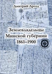 ЗЕМЛЕВЛАДЕЛЬЦЫ МИНСКОЙ ГУБЕРНИИ 1861 1900 СКАЧАТЬ БЕСПЛАТНО