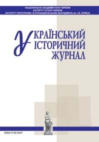 Ukrajins'kyj istorycnyj zurnal = Ukrainian Historical Journal