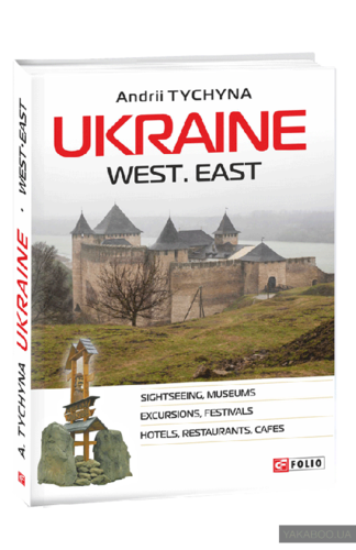 Ukraine. West. East: The guide
